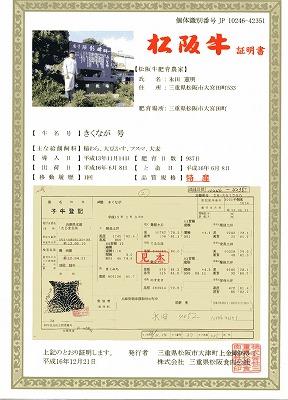 松阪牛証明書
